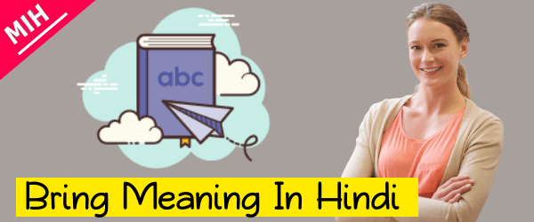 bring meaning in hindi
