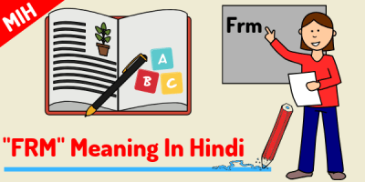 frm meaning in hindi