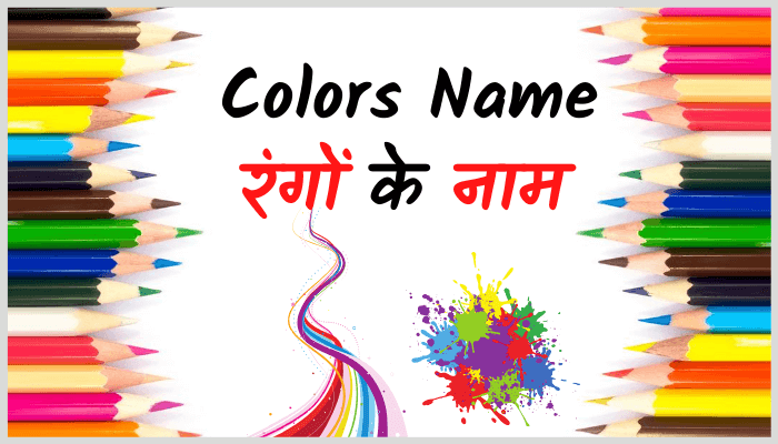 colors name in hindi english list