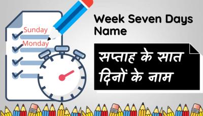 week seven days name in hindi english