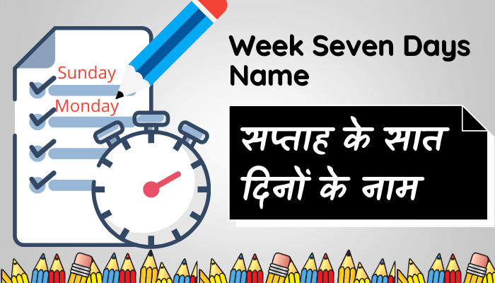 week seven days name in hindi english