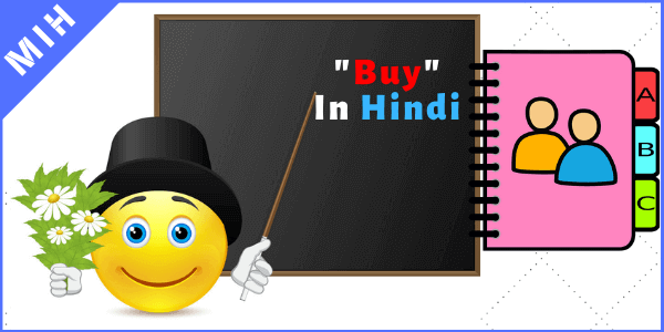 buy meaning in hindi