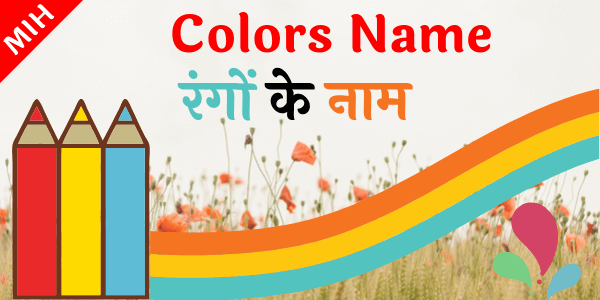 color name in english hindi | color with name
