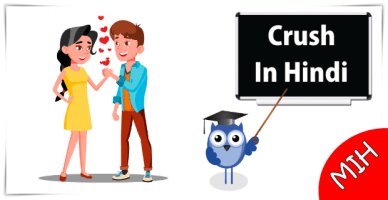 crush meaning in hindi