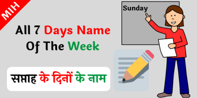 days name of the week in hindi english