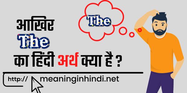 the meaning in hindi