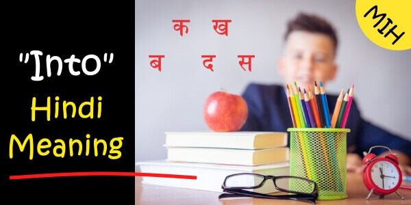 into meaning in hindi