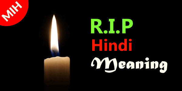 R.I.P meaning and full form in hindi
