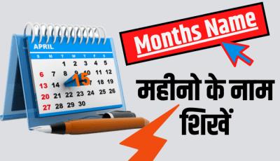 Months Name in hindi english