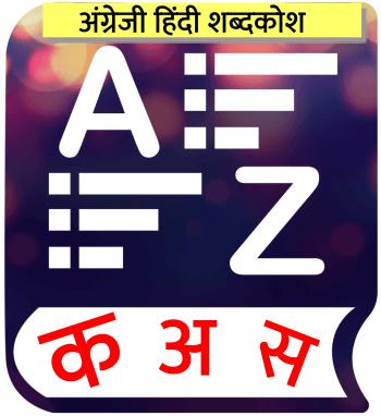 english hindi shabdkosh