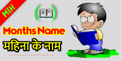 month name in hindi english