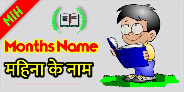 month name in hindi english