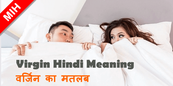 virgin meaning in hindi