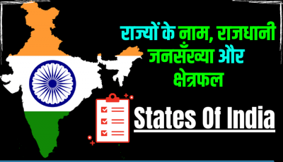 states of india