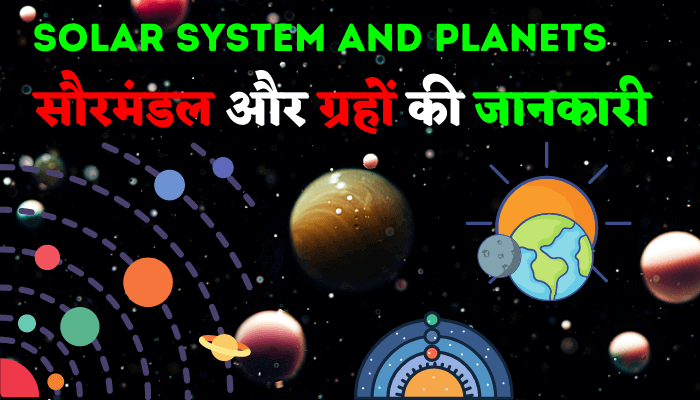planets name in hindi english