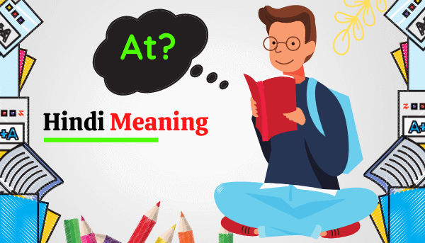 at meaning in hindi