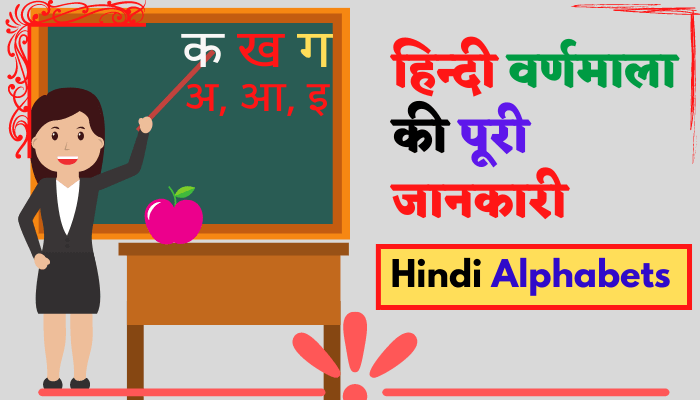 hindi alphabets varnamala