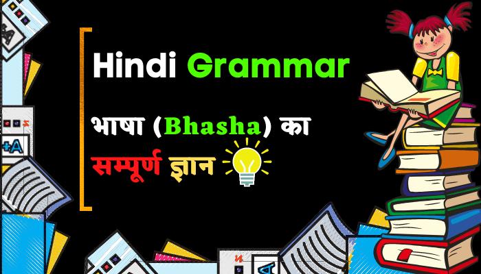 bhasha in hindi grammar
