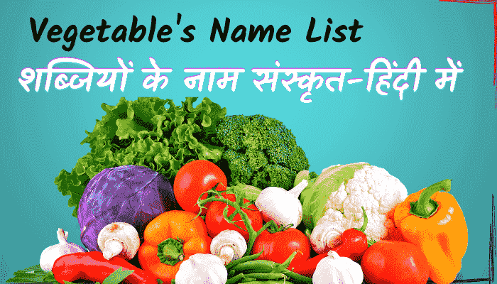 vegetables name in sanskrit hindi and english