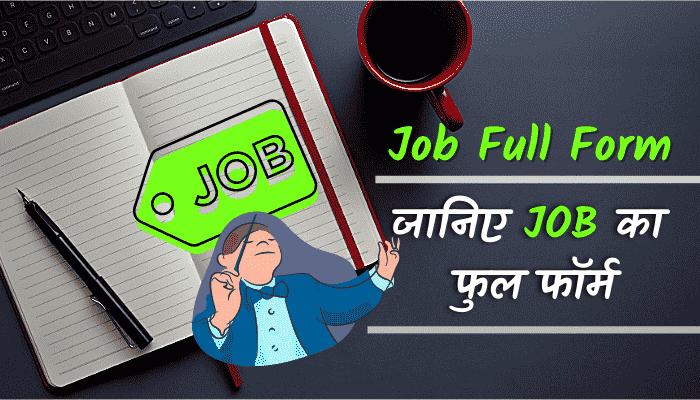 job full form