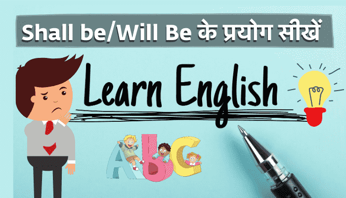 use and meaning of shall be will be in hindi