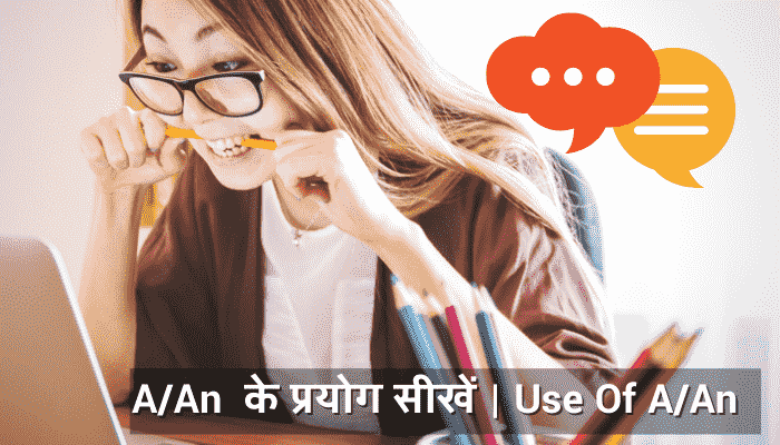 use of a an in hindi