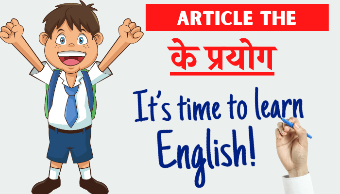use of article the in hindi