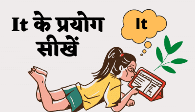 use of it in hindi