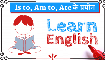 use of is to, am to, are to in Hindi