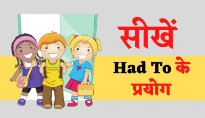 use of had to in Hindi