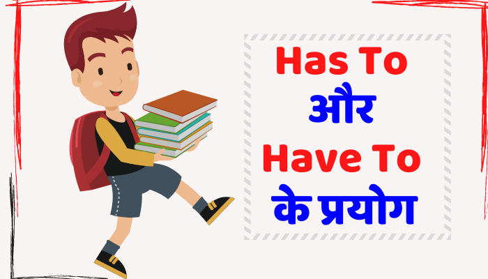 use of has to and have to in Hindi