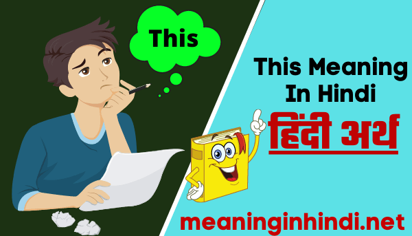 this meaning in hindi