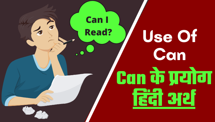 Use and meaning Of Can in Hindi