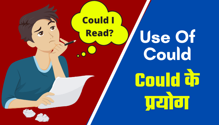 use and meaning of could in Hindi