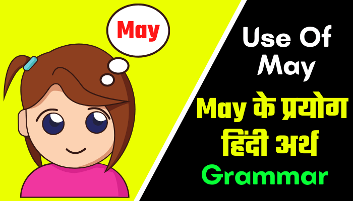 use and meaning of may in hindi