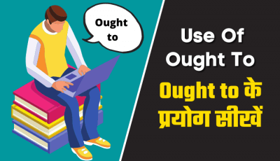 use of ought to in hindi
