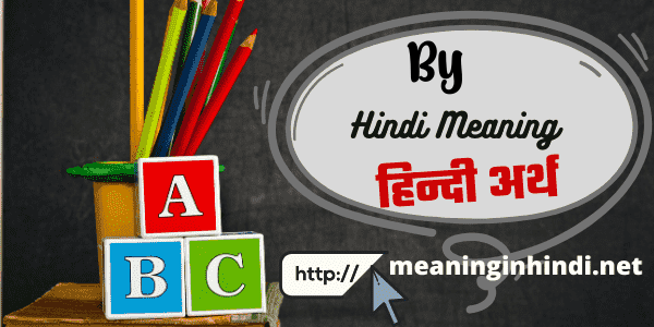 by meaning in hindi