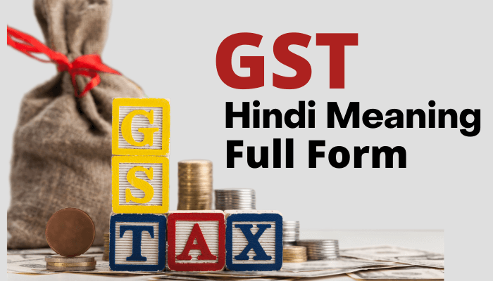gst meaning and full form in hindi