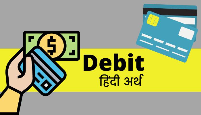Debit meaning in hindi