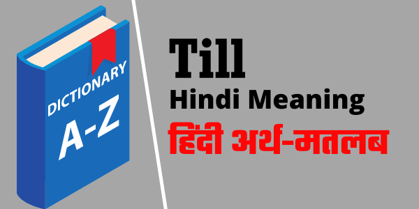 till meaning in hindi