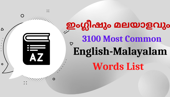 english malayalam words and their meaning