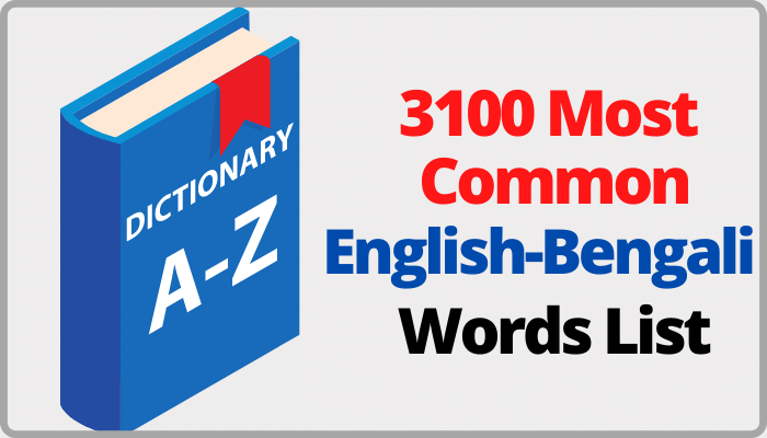 3100 most common english bengali word meaning