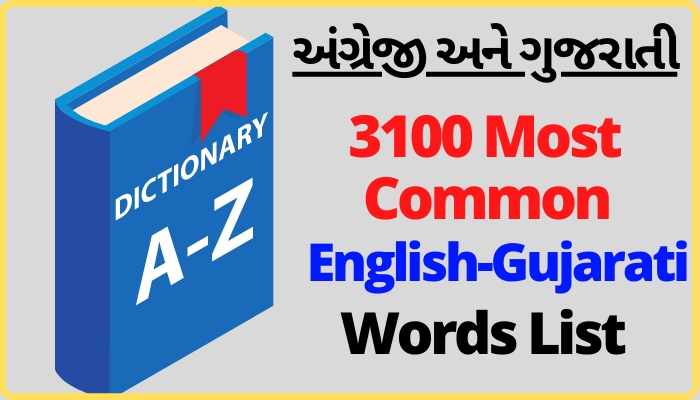 english gujarati words and their meaning