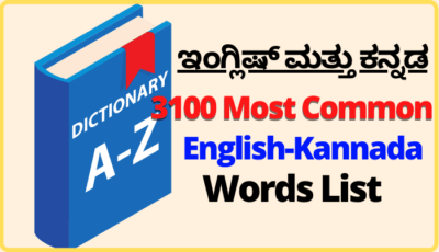 english kannada words and their meaning