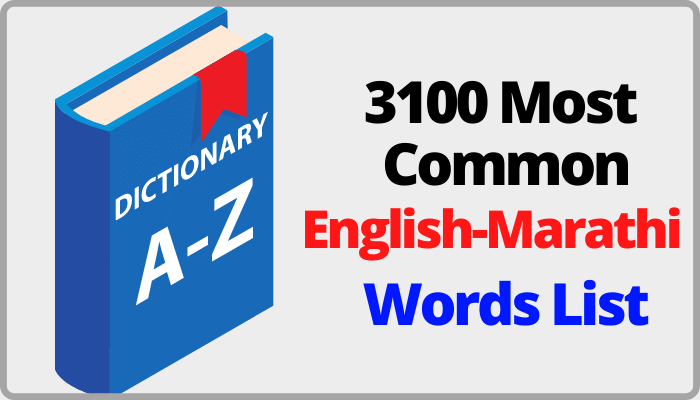 3100 most common english marathi word meaning