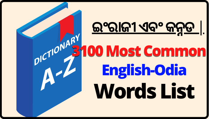 english odia words with their meaning