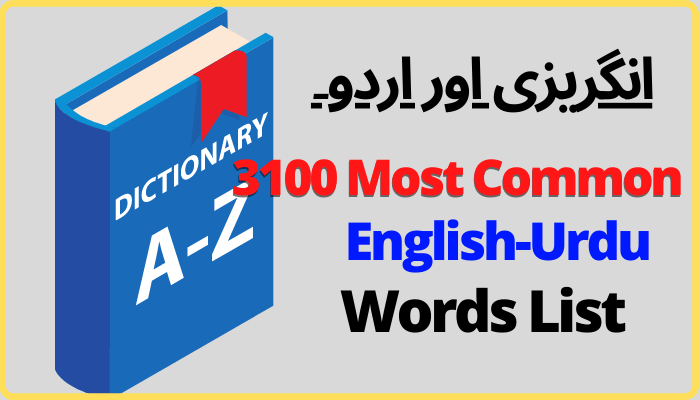 english urdu words and their meaning